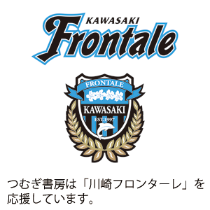 「川崎フロンターレ」を応援しています。